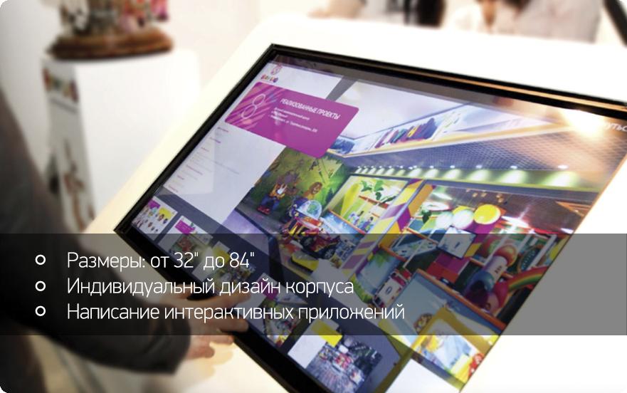 Интерактивные столы — объявление в Казани
